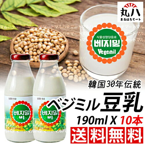 ★送料無料♪ 韓国豆乳 vegemil ベジミル 190ml X 10本★ 豆乳 健康 韓国食品 健康飲料