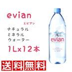 ★送料無料!! エビアン ナチュラル ミネラルウォーター 1L x 12本 Evian ★ ミネラルウォーター お水 飲み物 Evian