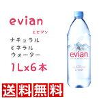 ★送料無料!! エビアン ナチュラル ミネラルウォーター 1L x 6本 Evian ★ ミネラルウォーター お水 飲み物 Evian