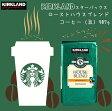 スターバックス カークランド ハウスブレンド ロースト コーヒー豆 907g コストコ カークランド 飲料