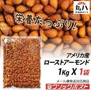 アメリカ ロースト アーモンド ダイエット サプリメント