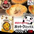 ★白雪 ホットクミックス400g X 1個★ 韓国食品 お菓子 ホットク ミックス 甘い 韓国お菓子 ホットック もち米