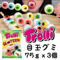 ★送料無料★Trolli目玉グミ75gx3袋輸入菓子外国海外お菓子目玉グミ