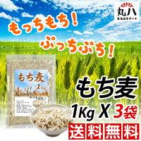 ★送料無料♪もちもち韓国産もち麦1kgX3袋★韓国食品雑穀もち麦ご飯韓国産韓国食材韓国料理家庭料理穀物ご飯もちもちぷちぷち