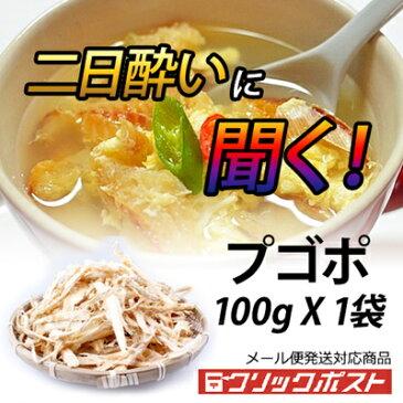 ★メール便送料無料♪ ブゴポ100g X 1袋★ 韓国料理 ブゴポ 調味料 韓国食品 家庭料理 魚 さかな 干しタラ ブゴスープ 食材料