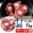 ★日本国内産★牛テール1kg★ 日本料理 牛肉 テール 家庭料理 食材 お得 美味しい 日本食材 日本料理 お肉 食材料 牛テールスープ スープ料理