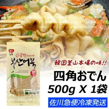 ★美味しい♪ 釜山おでん 500g X 1袋★ 四角おでん 韓国料理 韓国食品 おでん オムク プサン プサンオデン トッポキ ラポキ オデンタン 鍋料理