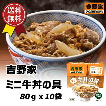★送料無料★吉野家 冷凍ミニ牛丼の具10袋セット ★