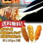 ★送料無料★ モッツァレラチーズホットドッグお選び3個セット大人気新大久保韓国ホットドッグ、チーズホットドッグ