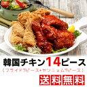 ★送料無料★自家製韓国チキン14ピース(フライド7ピース+ヤンニョム7ピース) 1
