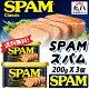 ★SPAM スパム 200g X 3缶★ spam スパム ハム ソーセージ ポークランチ…
