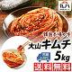 ★送料無料★ 大山キムチ 韓国キムチ 白菜 5kg 冷蔵便★韓国産本場の激ウマキムチ! ヤ…