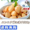 ★送料無料★冷蔵便★ニンニク醤油漬け500g