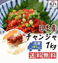 ★送料無料♪日本産チャンジャ1kg★韓国料理チャンジャお茶漬けおつまみちゃんじゃ