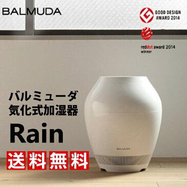【送料無料】BALMUDA Rain スタンダードモデルERN-1100SD-WK バルミューダレイン
