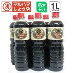 【送料無料金印1000ml(1L)×6本】マルハマ食品醤油しょうゆ濃口こいくちペットボトルおすすめ