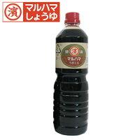 【うまくちしょうゆ1000ml(1L)】マルハマ食品醤油しょうゆ濃口こいくちうまくちペットボトルおすすめ
