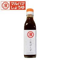 【三果ぽんず_200ml】マルハマ食品調味料ぽん酢ポン酢ぽんずゆこうゆずすだちおすすめ小瓶
