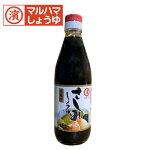【ポイントアップ】【さしみしょうゆ_360ml】マルハマ食品さしみしょうゆ|本醸造再仕込み醤油お刺身小瓶