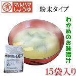 【わかめみそ汁9g×15袋】マルハマ食品味噌汁粉末スープ白みそ即席