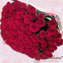 大輪バラ100〜149本の花束【送料無料】お祝・誕生日に贈るバラ花束・配達日指定可!生花花束 花 フラワー ギフト