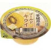 純生づくりゴールドキウイゼリー125g×30個入り【ゴールドキウイ】【5箱まで同梱可能で1送料】