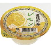 純生づくりレモンゼリー125g×30個入り【5箱まで同梱可能で1送料】