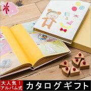 カタログ アルバム 赤ちゃん マイプレシャス ハッピー