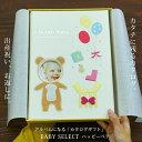 【受発注品】ナカバヤシ ラインストーン表紙ギフトアルバムスターミニ アH-MB-181-3(ダークブルー/アイボリー):