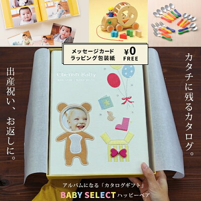 【マルハート】BABY SELECTハッピーベア