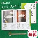 カタログギフト 送料無料 グルメ 日本のおいしい食べ物「やなぎ」「カタ...