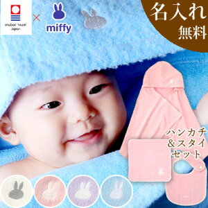 出産祝いに人気のミッフィータオルセット