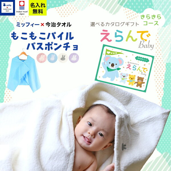 出産祝い誕生日男の子女の子今治タオル×ミッフィーポンチョとカタログギフトえらんでBabyきらきらコースバスポンチョフード付きバス
