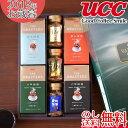 お歳暮専用商品 UCC バラエティコーヒーギフト RIC−S...