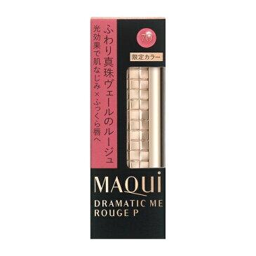 資生堂 マキアージュ ドラマティックルージュP 70 ナイトミラージュ【数量限定品】【まるひち】