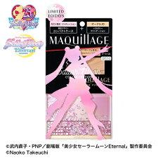 【送料無料】資生堂マキアージュドラマティックパウダリー&コンパクトケース限定デザインセットSMII