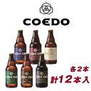 COEDO 小江戸 coedo ビール コエドビール 詰め合