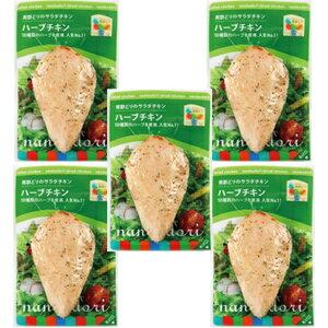 〈アマタケ〉サラダチキン ハーブチキン5Pセット のし・包装不可