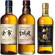 送料無料 ウイスキー セット ニッカ ウヰスキー 蒸留所 飲み比べ 3本セット 余市 竹鶴 宮城峡