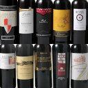 イタリアを満喫! 10州10品種赤ワイン飲み比べ10本セット のし・包...