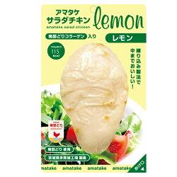 アマタケ練製法サラダチキンレモン5Pセットのし・包装不可