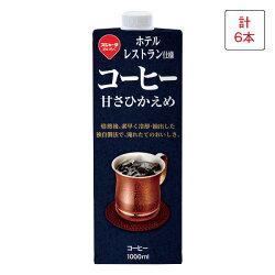 〈スジャータ〉ホテル・レストラン仕様コーヒー微糖1L×6本のし・包装不可