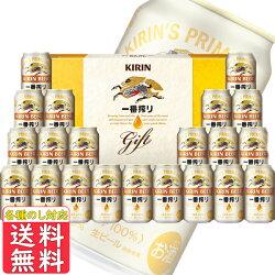 ビールギフトプレゼント送料無料キリン一番搾りセットK-IS5