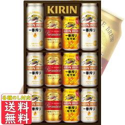 父の日ビールギフトプレゼント送料無料お中元御中元キリン一番搾り3種飲みくらべセットK-IPC3