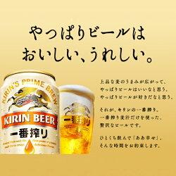 お中元御中元残暑見舞いお供えビールギフトプレゼント送料無料キリン一番搾り4種飲みくらべセットK-IPCF5