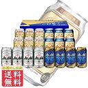 父の日 ビール ギフト プレゼント 送料無料 お中元 御中元 アサヒ アサヒビール4種セット AJP-5