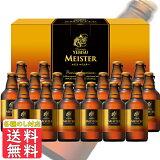 お中元 御中元 ビール ギフト プレゼント 送料無料 サッポロ エビスマイスター瓶セット YMB5D
