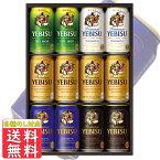 お中元 御中元 ビール ギフト プレゼント 送料無料 サッポロ エビス6種セット YHR3D