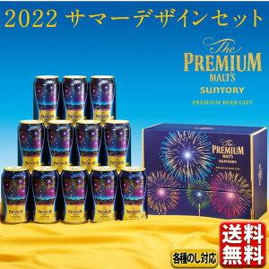 エントリーでP5倍 ビール beer ギフト プレゼント 送料無料 一部地域除 サントリー プレミアムモルツ デザイン缶...