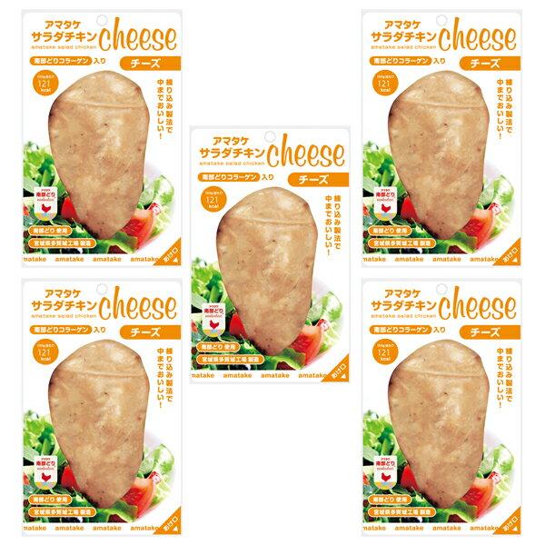 アマタケ練製法サラダチキンチーズ5Pセットのし・包装不可